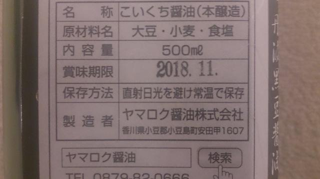 菊醤裏面原材料.jpg